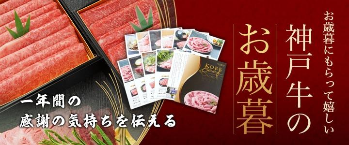 2020年人気の神戸牛お歳暮贈り物にぴったり 新商品但馬牛ホルモン鍋セット