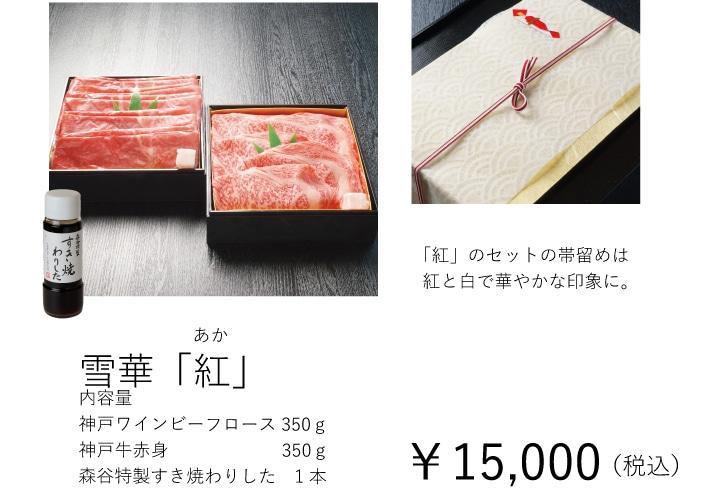 神戸牛赤身すき焼きと神戸ワインビーフロースすき焼きのセット