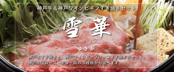 2019年人気の神戸牛お歳暮 神戸牛すき焼き