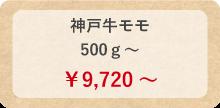 神戸牛モモ500g〜¥8,100〜