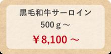 黒毛和牛サーロイン500g〜¥8,100〜
