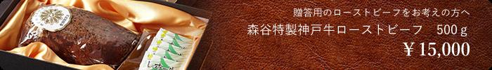 贈答用のローストビーフをお考えの方へ森谷特製神戸牛ローストビーフ 500g