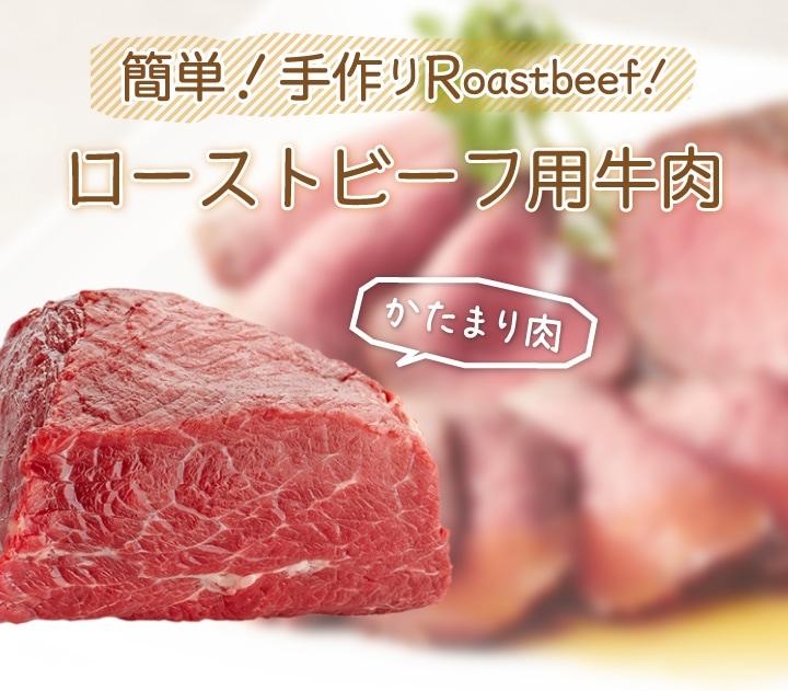 簡単!手作りRoastbeef!ローストビーフ用牛肉