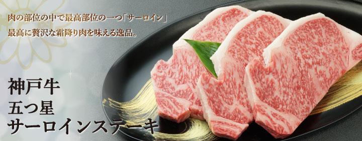 神戸牛五つ星サーロインステーキ