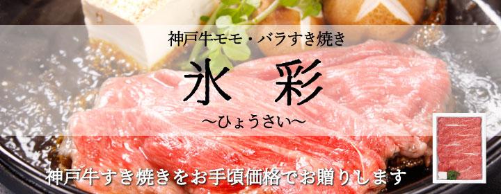 お買い得神戸牛すきやき氷彩