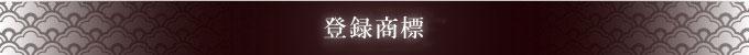 神戸牛・神戸肉・神戸ビーフは神戸肉流通推進協議会が登録商標権をもっています。