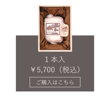 1本入5700円