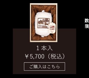 高級ハム 城山ロースハム1本入5700円