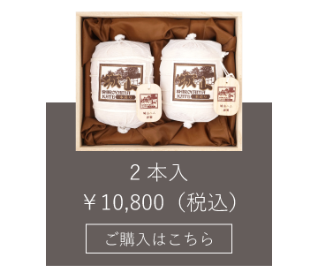 高級ハム 城山ロースハム2本入10,800円