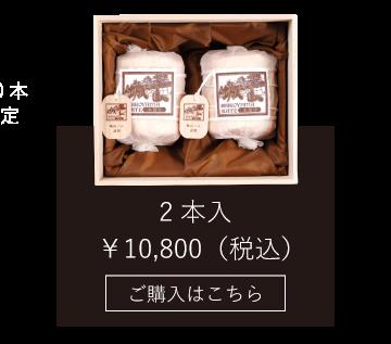 2本入10,800円