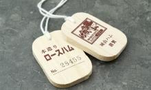 高級ハム本造り城山ロースハムの包装 シリアルナンバー入り木札