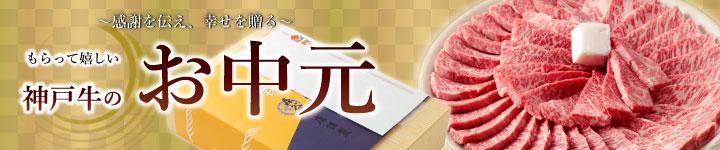 お中元ギフト、お中元に最適な森谷の神戸ギフトはこちらでご紹介しています。