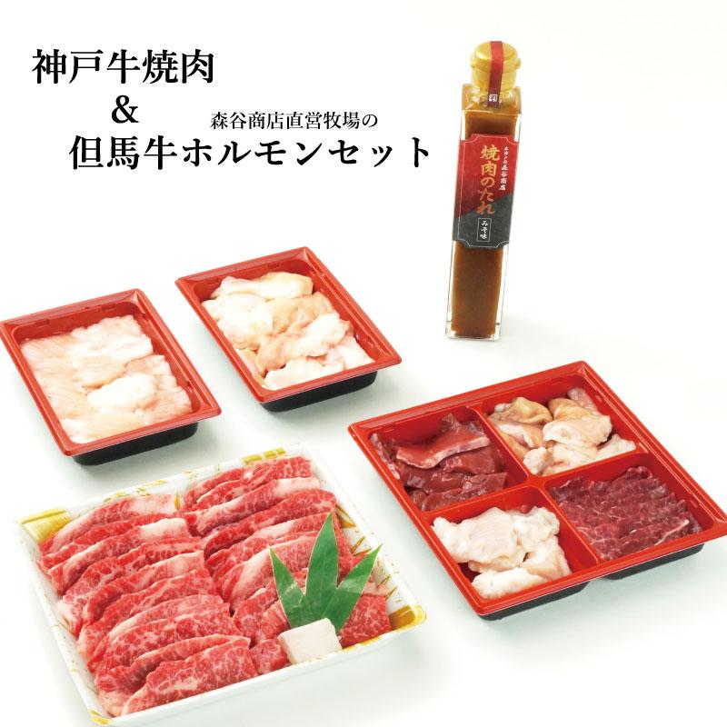 神戸牛焼肉&但馬牛ホルモンセット。貴重な但馬牛のホルモンをたっぷりご用意。お中元にもご自宅用におうちごはんにもぴったりです。