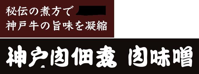 秘伝の煮方で神戸牛の旨味を凝縮