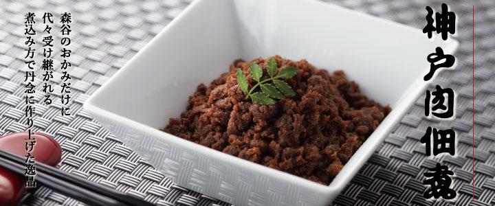 神戸牛佃煮 伝統の逸品 ラジオで紹介された佃煮