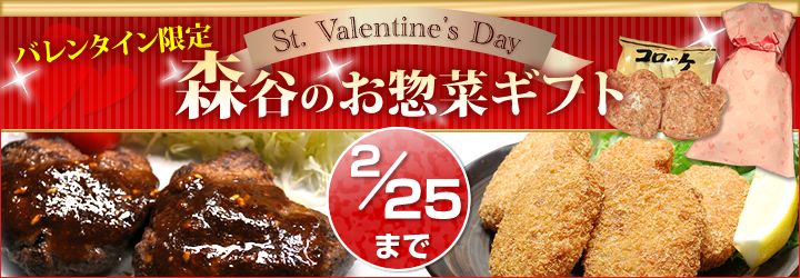 バレンタインには森谷のお惣菜を!