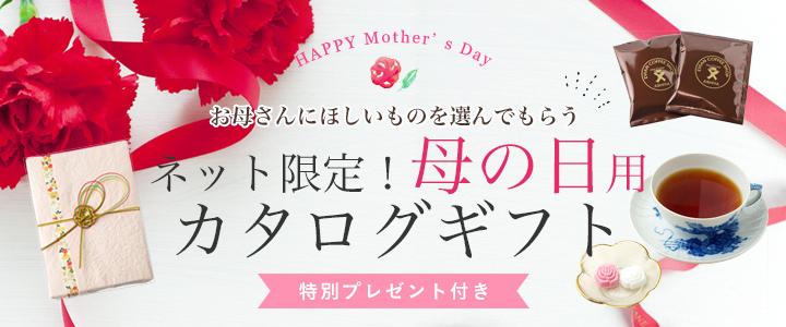 母の日ギフト 神戸牛カタログギフト「旧居留地」