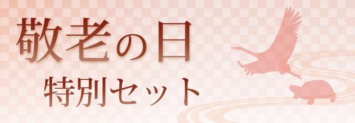 敬老の日は神戸牛の佃煮とお茶のセットで。