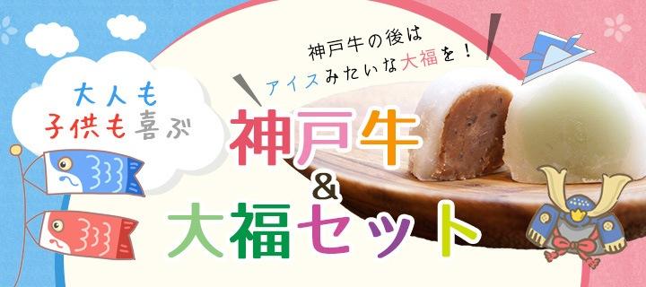 こともの日特別神戸牛と大福のセット