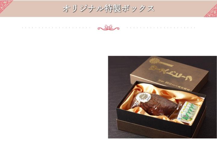 森谷特製神戸牛ローストビーフの外装。黒字に金箔をちりばめ、金の浮き文字でローストビーフという文字を施した豪華で重厚感のある箱に入れます。