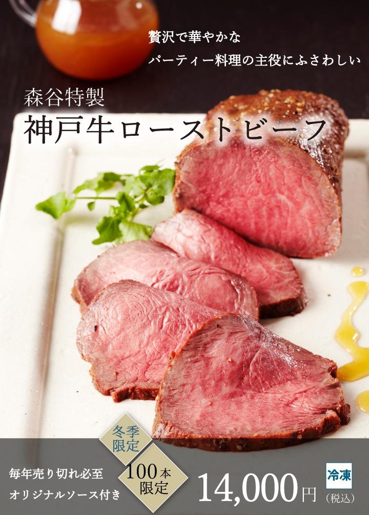 森谷特製の神戸牛ローストビーフ 赤身のモモ肉の中でも柔らかく濃厚な旨味ともつ部位を厳選して作られたローストビーフをカットした皿盛りの画像