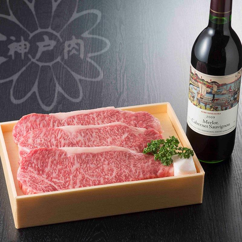 五つ星神戸牛サーロインステーキ3枚入&神戸ワインセット