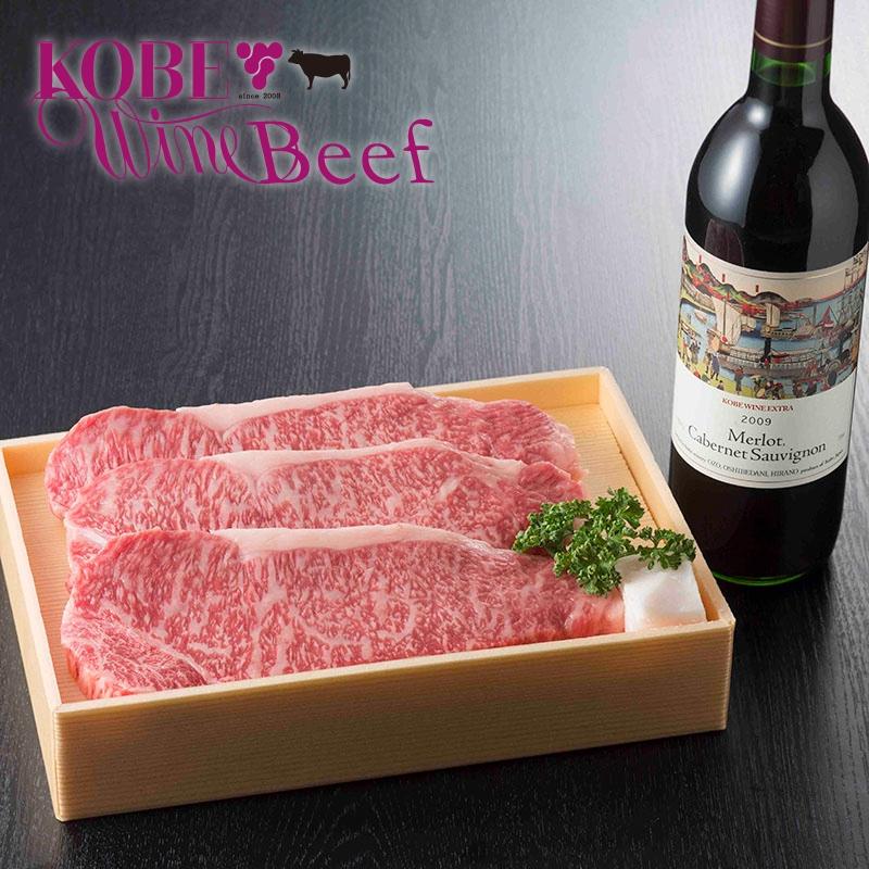 神戸ワインビーフステーキ3枚入&神戸ワインセット