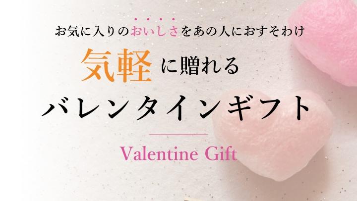 森谷のバレンタインギフト プチギフト 気軽に贈れる