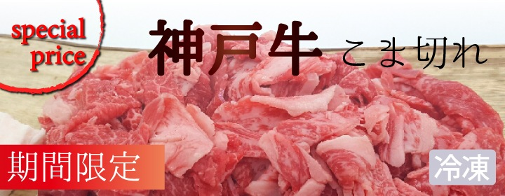 とってもお買い得神戸牛切り落とし肉。使いやすく小分けに冷凍しています。