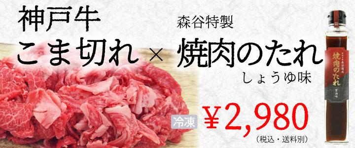 とってもお買い得神戸牛切り落とし肉。使いやすく小分けに冷凍しています。今回は焼肉のたれつき!