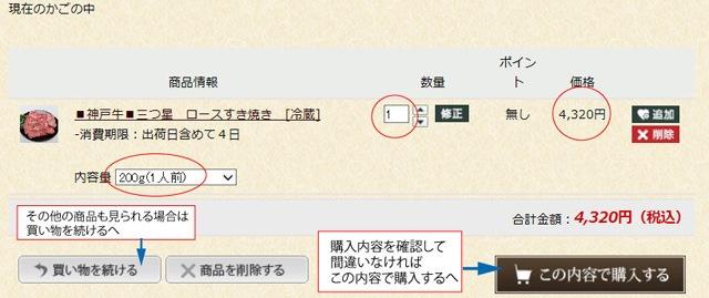 神戸牛通販サイト本神戸肉森谷商店購入手続き2 かごの内容。ご希望の商品が入っているか確認後、この内容で購入するボタンをクリックしてください。