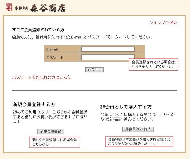 神戸牛通販サイト本神戸肉森谷商店購入手続き3 会員の方はログインしてください。会員登録をしなくても購入できます。