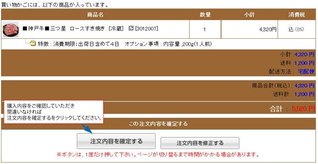 神戸牛通販サイト本神戸肉森谷商店の購入手続き6 お支払い方法を選択し、ご注文内容をご確認いただきましたら、注文内容を確定するボタンをクリックしてください。