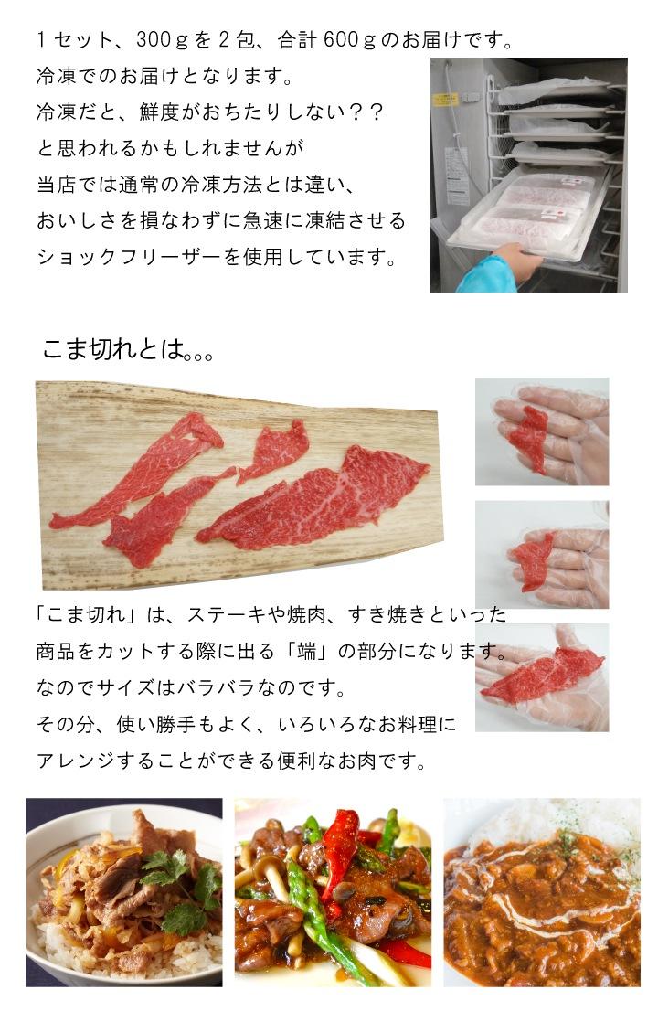 神戸牛こま切れとは。いろいろなお肉商品の端材ですが、アレンジいろいろ。小分けパックで使いやすく冷凍なのでいざというときに便利です