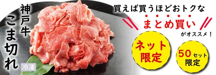 まとめ買いがお買い得、神戸牛こま切れ。使いやすく小分けに冷凍してお届け