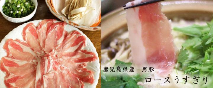 鹿児島県産黒豚ロースしゃぶしゃぶ たっぷりの野菜と一緒にお鍋をどうぞ
