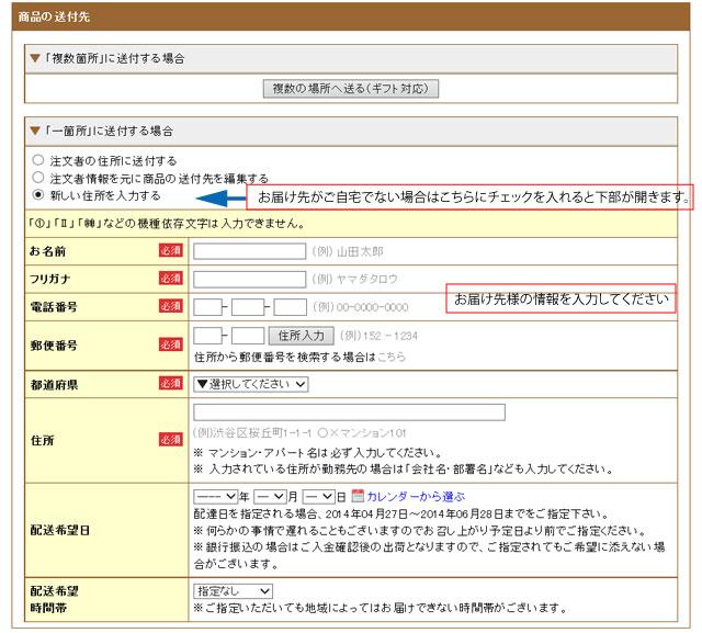 神戸牛通販サイト本神戸肉森谷商店購入手続き4 お届け先を入力します。