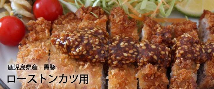 鹿児島県産黒豚ローストンカツ用でプロ並みのおいしさのトンカツができます。