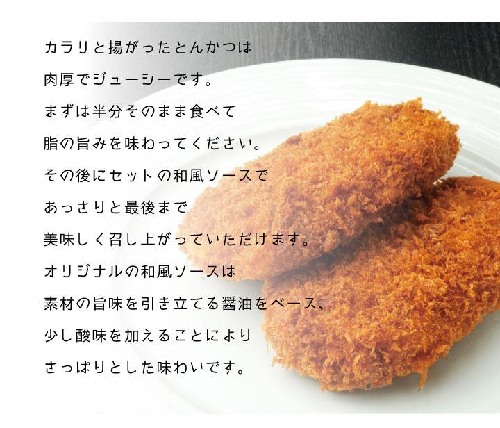 カラリと揚がった鹿児島県産黒豚の福とんかつをオリジナルの和風ソースでお召し上がりください。酸しょうゆベースに少し酸味を加えることでさっぱりといただけます。