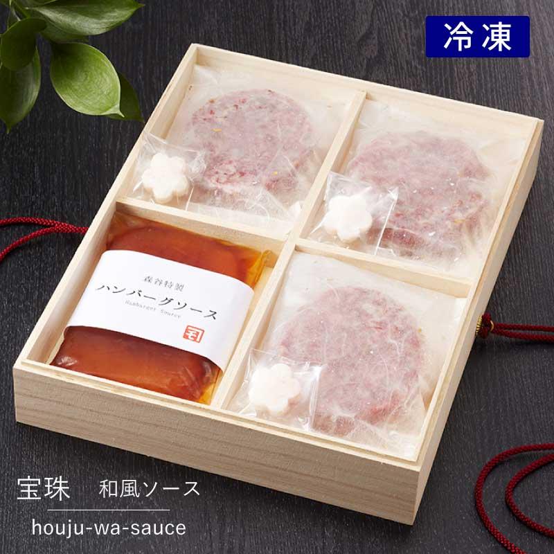 神戸牛ハンバーグステーキ 「宝珠」