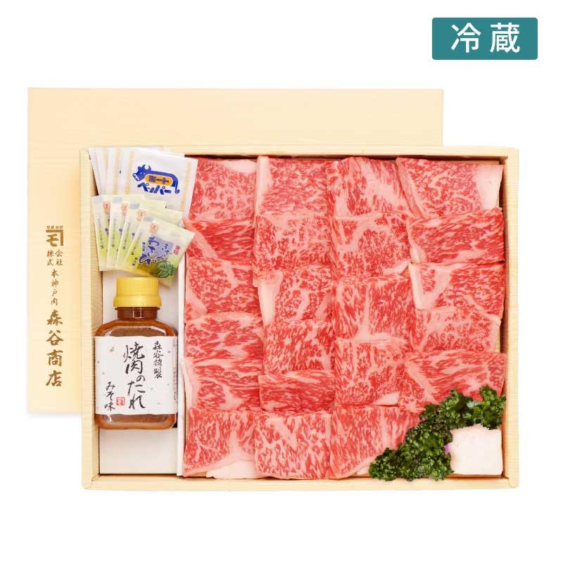 神戸牛サーロイン焼肉セット