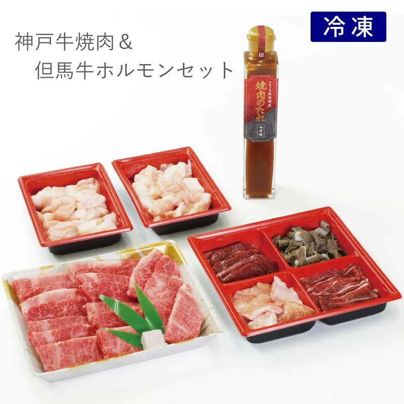 神戸牛焼肉&但馬牛ホルモンセット