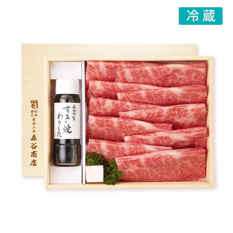 ■神戸牛ギフト■ご贈答に最適!森谷特製神戸牛五つ星ロースすき焼きセット(送料込)