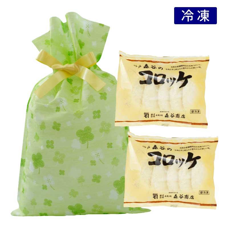 ★ギフト★神戸森谷のコロッケ[2袋入]【森谷商店のそうざい人気ナンバー1のコロッケをかわいいプチギフトに】(冷凍)
