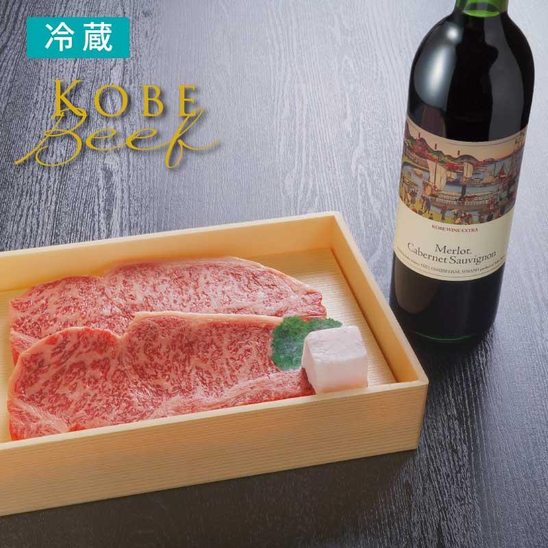 五つ星神戸牛サーロインステーキ2枚入&神戸ワインセット(冷蔵)