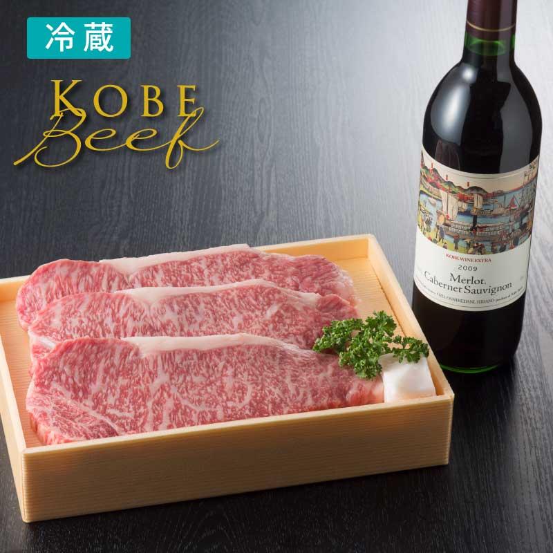 五つ星神戸牛サーロインステーキ3枚入&神戸ワインセット(冷蔵)