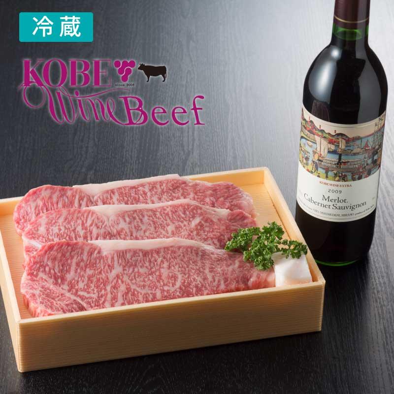 神戸ワインビーフ サーロインステーキ3枚 &ワインセット