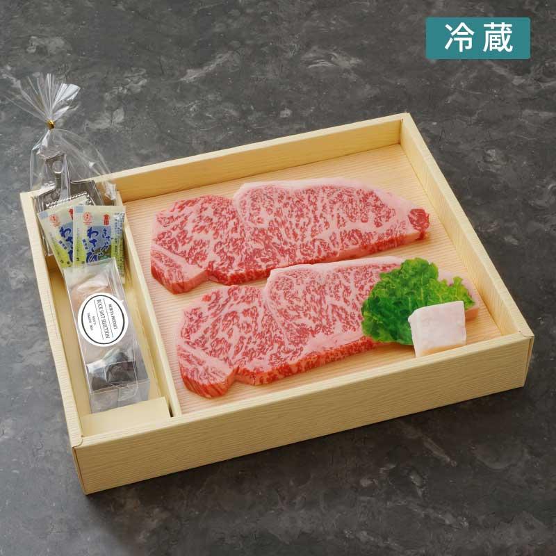 神戸牛サーロインステーキ2枚&3種の岩塩セット