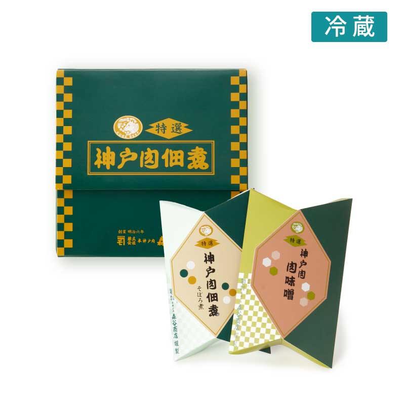 神戸牛佃煮(そぼろ)・肉味噌詰合せ
