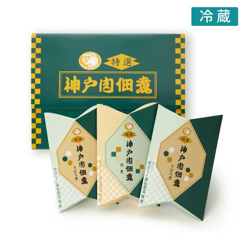 神戸牛佃煮3個セット(そぼろ2個+角煮1個)